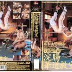ART-2168 JAV Enema Shit AND ANAL FLOWER ARRANGEMENT – HARUKA FUJIMOTO