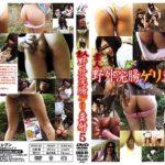 EKGD-05 Amateur outdoor enema geri dung ejaculation daughters of dirty pants 5 Scat Jade