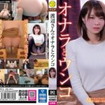 KBMS-058 Watanabe's Farts And Unco Japan Scat