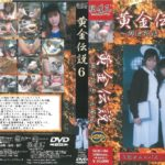 SOG-06 Golden Enema Legend 6 – Japan Poop JUNKO MOTOJIMA, LISA TAKEMURA
