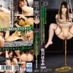 DDT-613 Egueg Monster Sagawa Harumi JP Scat