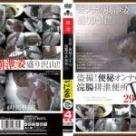 KTMH-013 Voyeur Enema Excretion Of DX Toilet Constipation Woman