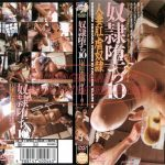 ADV-R0046 Married 10 Fell Anal Torture Japan Scat Slave