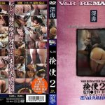 VRXS-021 Stool 2 No.03 Shinkai JAV Shitting Girls