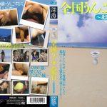 VRXS-001 Hen Journey Summertime Hokuriku National Shit Japan Poop Porn