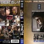 VRXS-015 No 01 Saliva Matsuyama Kozue Japan Salve