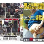 VICD-008 Enema To Daughter Nori Zanmai Corps Executive Committee Evil Evil Goes Choi Town!